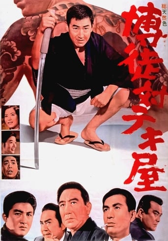 Poster of Gamblers and Racketeers