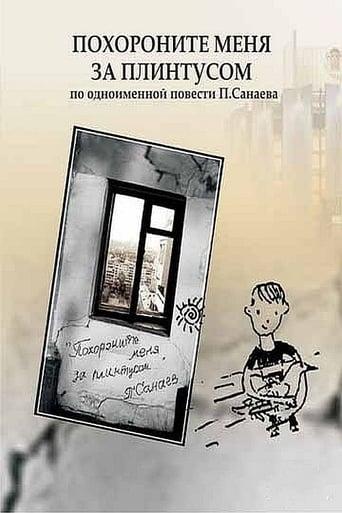 Poster of Похороните меня за плинтусом