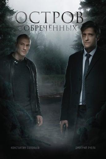 Poster of Остров Обречённых
