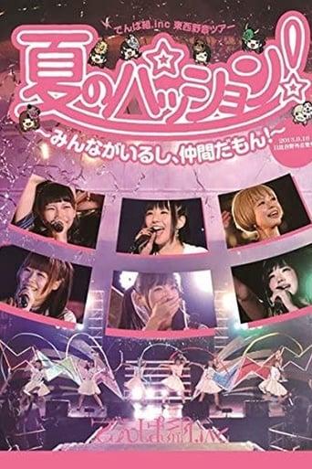 Watch Natsu no Passion! ~Minna ga Iru shi, Nakama da mon!~ in Hibiya Yagai Ongakudou Free Movie Online