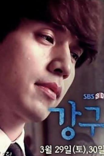 Poster of Kang Koo's Story