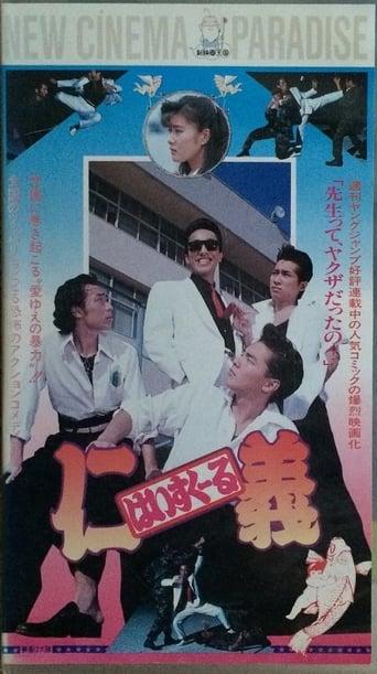 High School Jingi Movie Poster