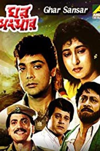 Poster of Ghar Sansar
