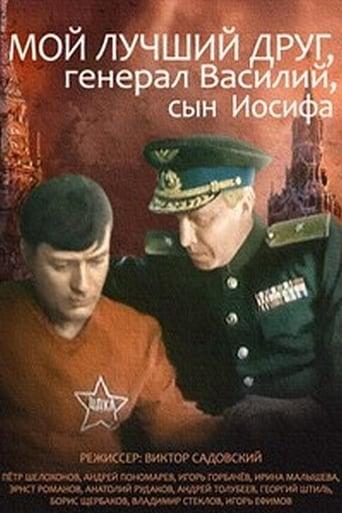 Poster of My Best Friend, General Vasili, the Son of Joseph Stalin