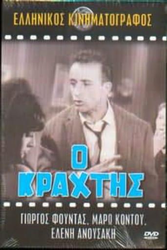 Poster of O Krahtis