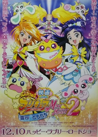 Pretty Cure Max Heart, The 2nd Movie: Friends of the Snow-Laden Sky