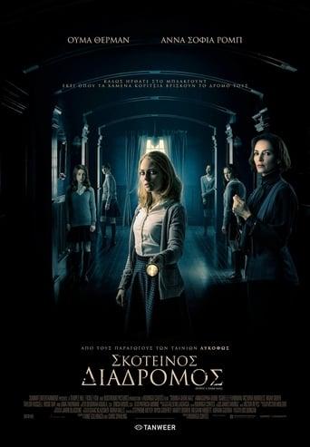 Poster of Σκοτεινός Διάδρομος