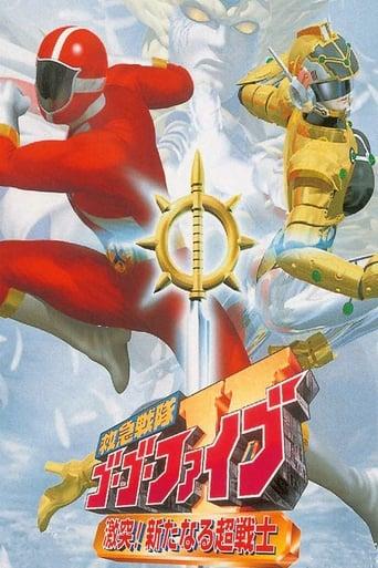 Kyuukyuu Sentai GoGoFive: Sudden Shock! A New Warrior!