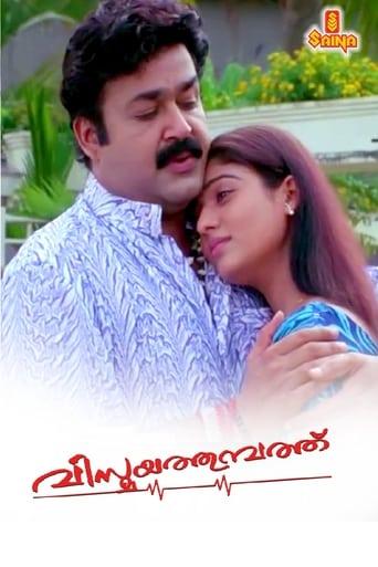 Vismayathumbathu Yify Movies