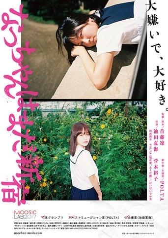 Nacchan wa mada Shinjuku Movie Poster
