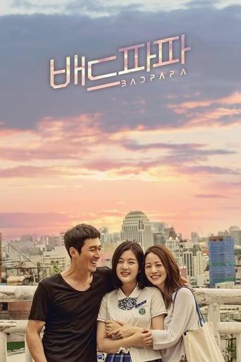 Poster of 배드파파