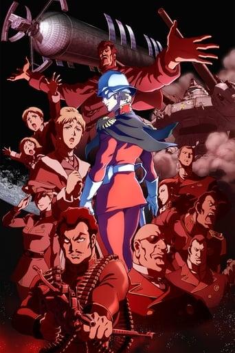 Poster of 機動戦士ガンダム THE ORIGIN