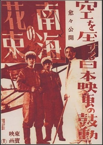 Poster of 南海の花束
