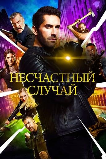 Poster of Несчастный случай