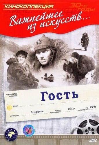 Poster of Гость