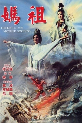 Poster of 天后
