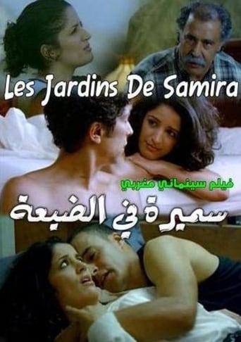 Les jardins de Samira
