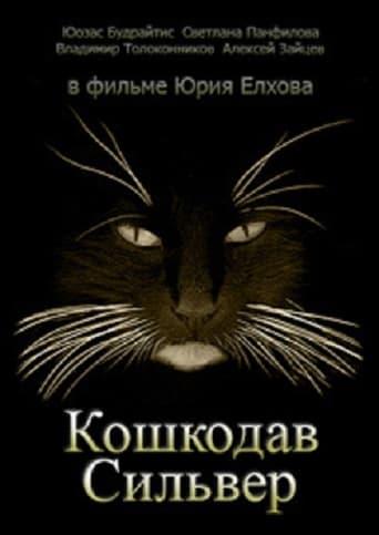 Poster of Koshkodav Silver