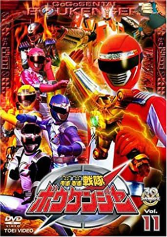 Poster of GoGo Sentai Boukenger