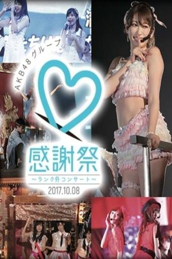 Watch As an Idol, As AKB48 - The Place where Okabe Rin and Kuranoo Narumi Stand Online Free Putlockers