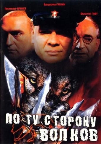 Poster of По ту сторону волков