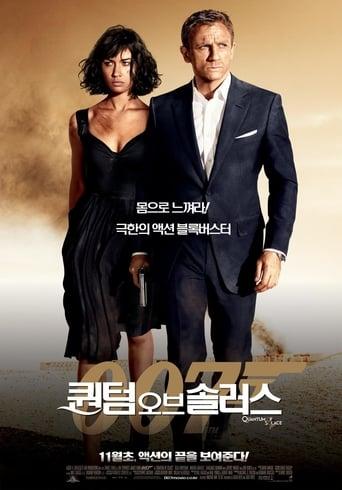 007 퀀텀 오브 솔러스