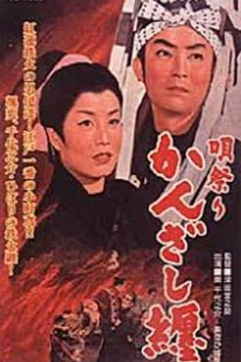 Poster of Girl with the Fire Banner