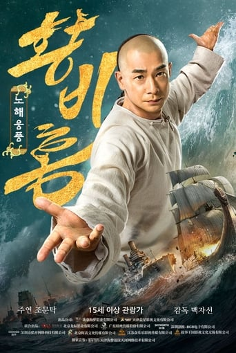 Poster of Wong Fei Hung: Wrath of Sea