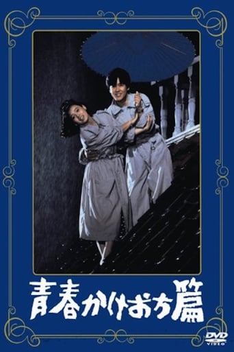 Poster of A Tale of Young Elopement