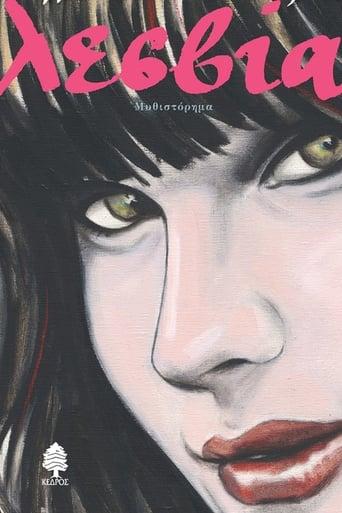 Poster of I Lesvia