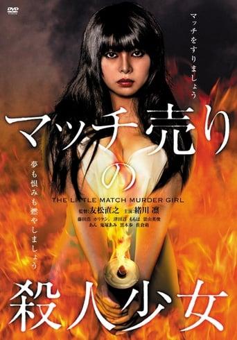 Poster of マッチ売りの殺人少女