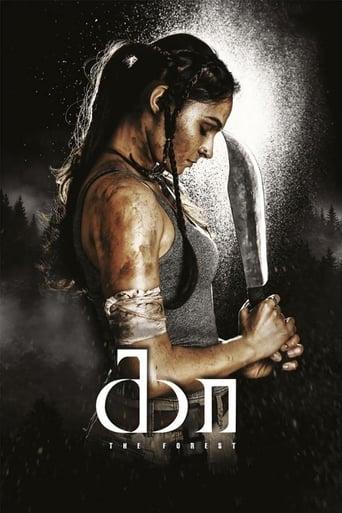 Poster of Kaa