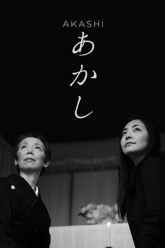 Poster of Akashi