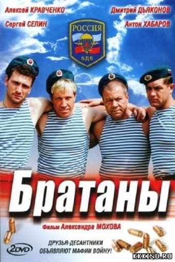 Poster of Братаны