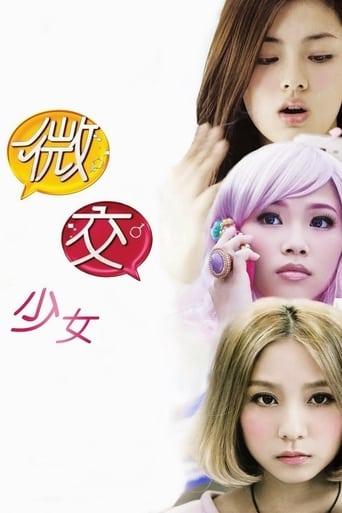 Poster of 微交少女