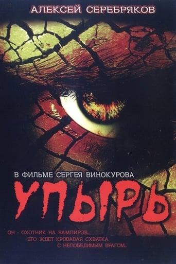 Poster of Упырь