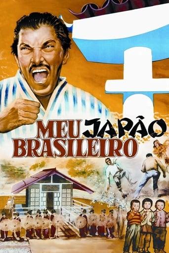 Poster of Meu Japão Brasileiro
