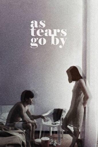 Пока не высохнут слезы