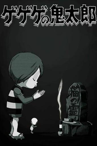 Spooky Kitaro