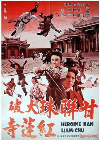 Poster of 甘聯珠大破紅蓮寺