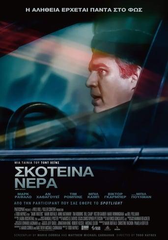 Poster of Σκοτεινά Νερά