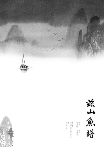 Poster of 자산어보