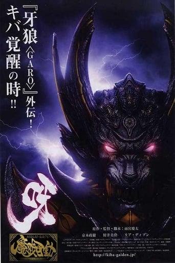 Garo - Kiba: The Dark Knight