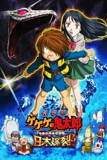 Poster of Spooky Kitaro: Japan Explodes!!
