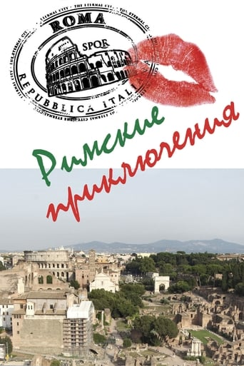 Римские приключения