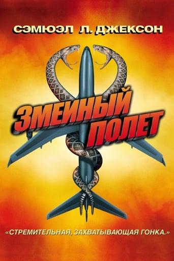 Poster of Змеиный полет