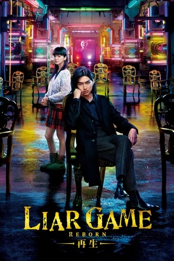Poster of ライアーゲーム -再生-