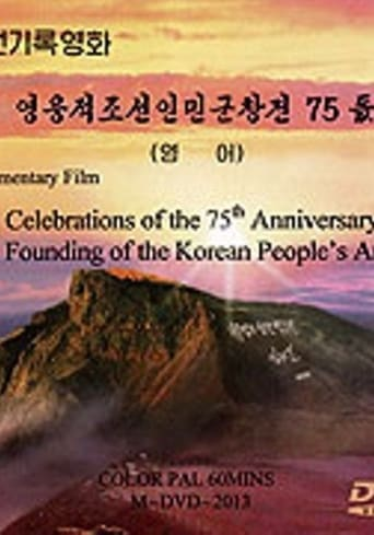 Celebration of the 75th Anniversary of the Founding of the Korean People's Army