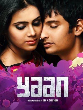Poster of Yaan