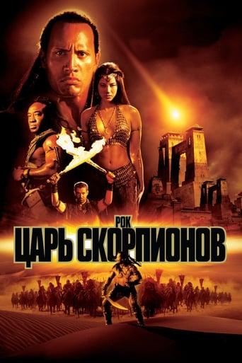 Poster of Царь скорпионов